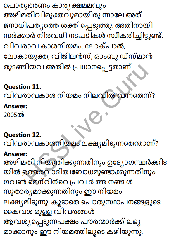 Kerala Syllabus 10th Standard Social Science Solutions Chapter 3 Public Administration in Malayalam 8