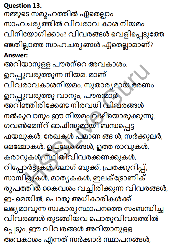 Kerala Syllabus 10th Standard Social Science Solutions Chapter 3 Public Administration in Malayalam 9