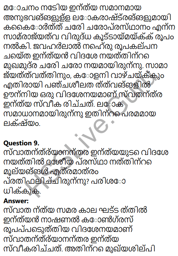 Kerala Syllabus 10th Standard Social Science Solutions Chapter 7 India after Independence 10
