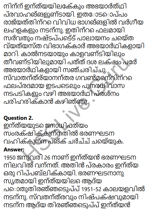 Kerala Syllabus 10th Standard Social Science Solutions Chapter 7 India after Independence 2