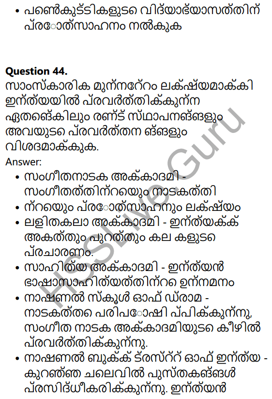 Kerala Syllabus 10th Standard Social Science Solutions Chapter 7 India after Independence 33