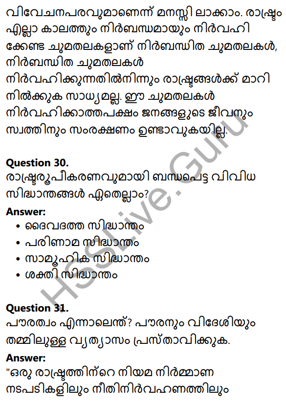 Kerala Syllabus 10th Standard Social Science Solutions Chapter 9 The State and Political Science in Malayalam 17
