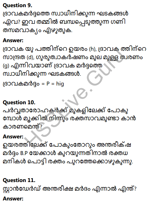 Kerala Syllabus 8th Standard Basic Science Solutions Chapter 10 Force in Malayalam 10