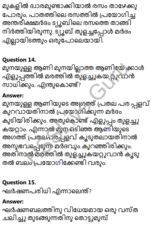 Kerala Syllabus 8th Standard Basic Science Solutions Chapter 10 Force in Malayalam 12