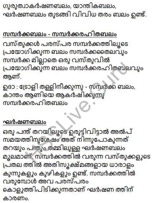 Kerala Syllabus 8th Standard Basic Science Solutions Chapter 10 Force in Malayalam 14