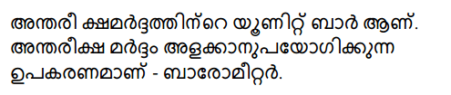 Kerala Syllabus 8th Standard Basic Science Solutions Chapter 10 Force in Malayalam 18