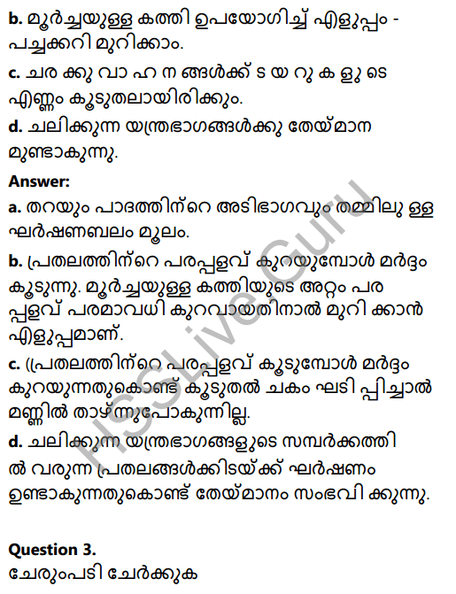 Kerala Syllabus 8th Standard Basic Science Solutions Chapter 10 Force in Malayalam 2