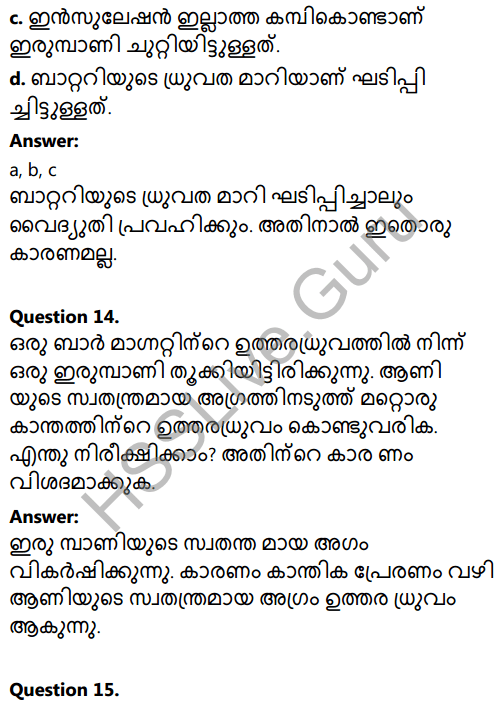 Kerala Syllabus 8th Standard Basic Science Solutions Chapter 11 Magnetism in Malayalam 11