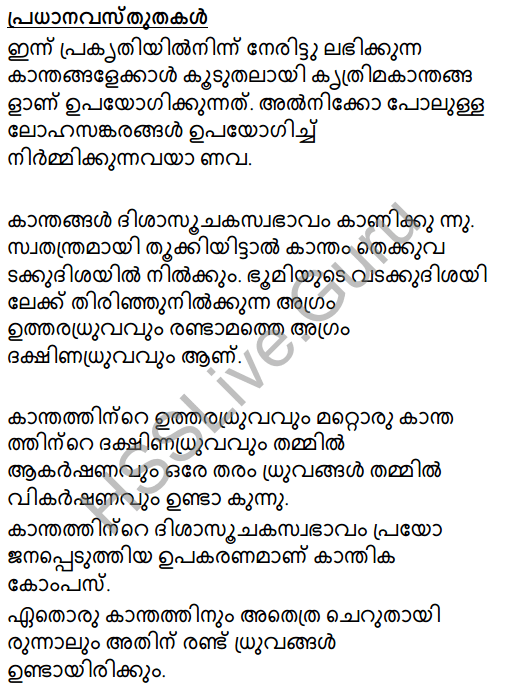 Kerala Syllabus 8th Standard Basic Science Solutions Chapter 11 Magnetism in Malayalam 16