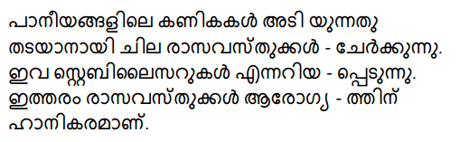 Kerala Syllabus 8th Standard Basic Science Solutions Chapter 15 Solutions in Malayalam 16