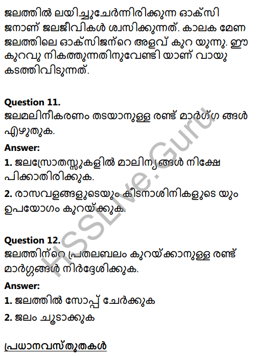 Kerala Syllabus 8th Standard Basic Science Solutions Chapter 16 Water in Malayalam 10