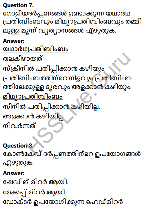 Kerala Syllabus 8th Standard Basic Science Solutions Chapter 18 Reflection of Light in Spherical Mirrors in Malayalam 11