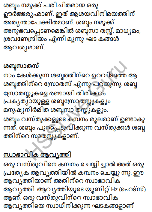 Kerala Syllabus 8th Standard Basic Science Solutions Chapter 19 Sound in Malayalam 12