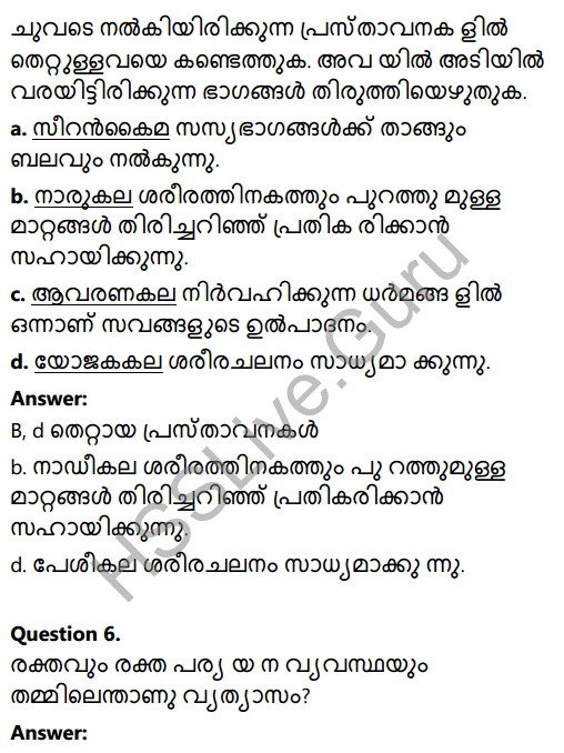 Kerala Syllabus 8th Standard Basic Science Solutions Chapter 2 Cell Clusters in Malayalam 18