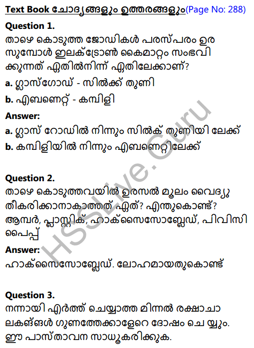 Kerala Syllabus 8th Standard Basic Science Solutions Chapter 20 Static Electricity in Malayalam 1