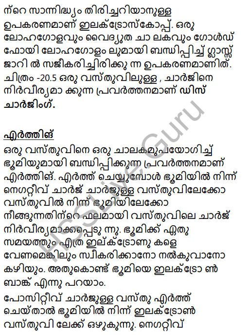 Kerala Syllabus 8th Standard Basic Science Solutions Chapter 20 Static Electricity in Malayalam 12