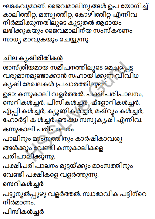 Kerala Syllabus 8th Standard Basic Science Solutions Chapter 3 Let's Regain Our Fields in Malayalam 10
