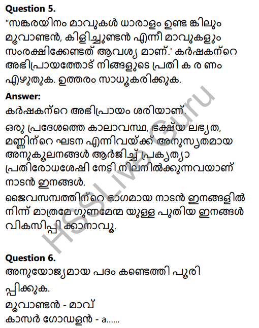 Kerala Syllabus 8th Standard Basic Science Solutions Chapter 3 Let's Regain Our Fields in Malayalam 23