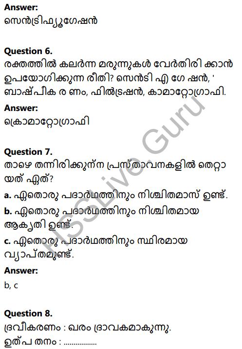 Kerala Syllabus 8th Standard Basic Science Solutions Chapter 4 Properties of Matter in Malayalam 10