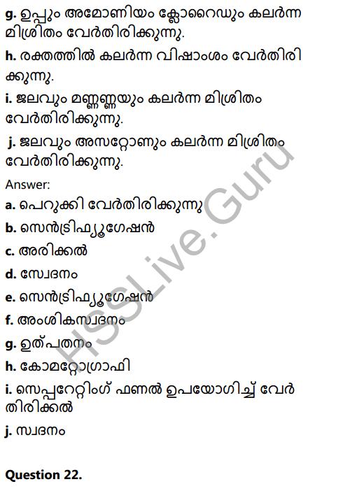 Kerala Syllabus 8th Standard Basic Science Solutions Chapter 4 Properties of Matter in Malayalam 20