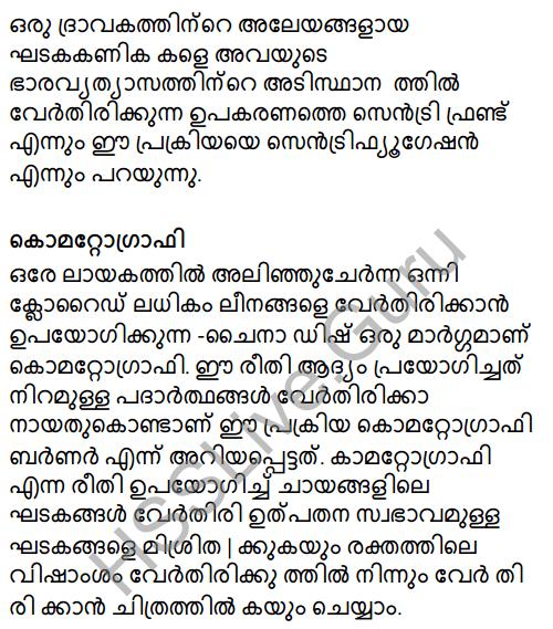 Kerala Syllabus 8th Standard Basic Science Solutions Chapter 4 Properties of Matter in Malayalam 38