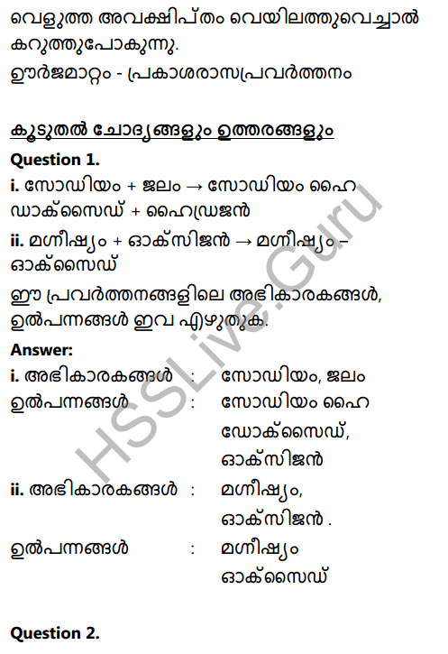 Kerala Syllabus 8th Standard Basic Science Solutions Chapter 6 Chemical Changes in Malayalam 9