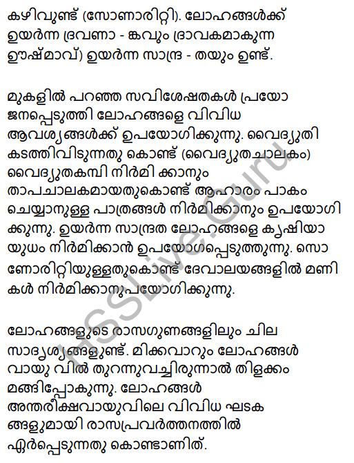 Kerala Syllabus 8th Standard Basic Science Solutions Chapter 7 Metals in Malayalam 22