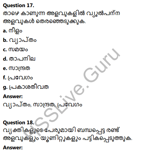Kerala Syllabus 8th Standard Basic Science Solutions Chapter 8 Measurements and Units in Malayalam 11