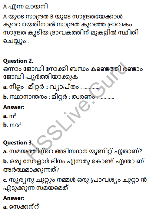 Kerala Syllabus 8th Standard Basic Science Solutions Chapter 8 Measurements and Units in Malayalam 3