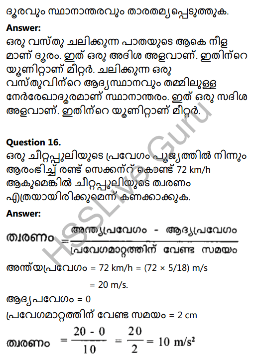 Kerala Syllabus 8th Standard Basic Science Solutions Chapter 9 Motion in Malayalam 16