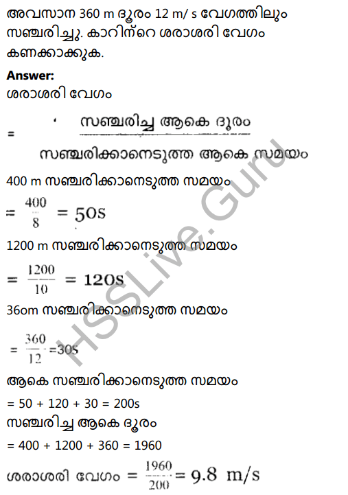 Kerala Syllabus 8th Standard Basic Science Solutions Chapter 9 Motion in Malayalam 4