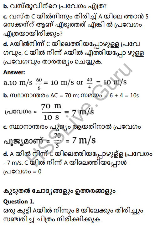 Kerala Syllabus 8th Standard Basic Science Solutions Chapter 9 Motion in Malayalam 7