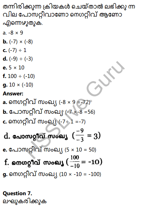 Kerala Syllabus 8th Standard Maths Solutions Chapter 9 ...
