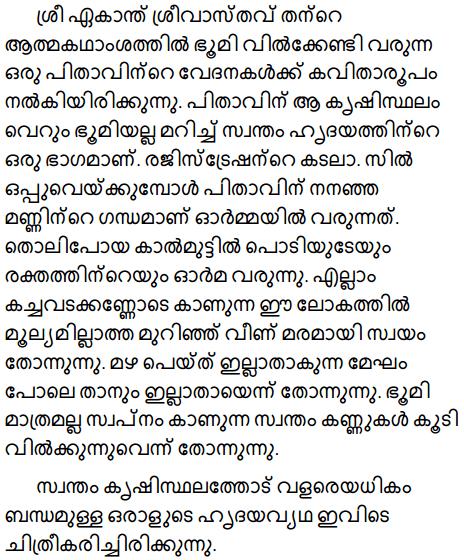 ज़मीन एक स्लेट का नाम है Summary in Malayalam 5