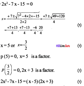 Kerala Syllabus 10th Standard Maths Solutions Chapter 10 Polynomials 15