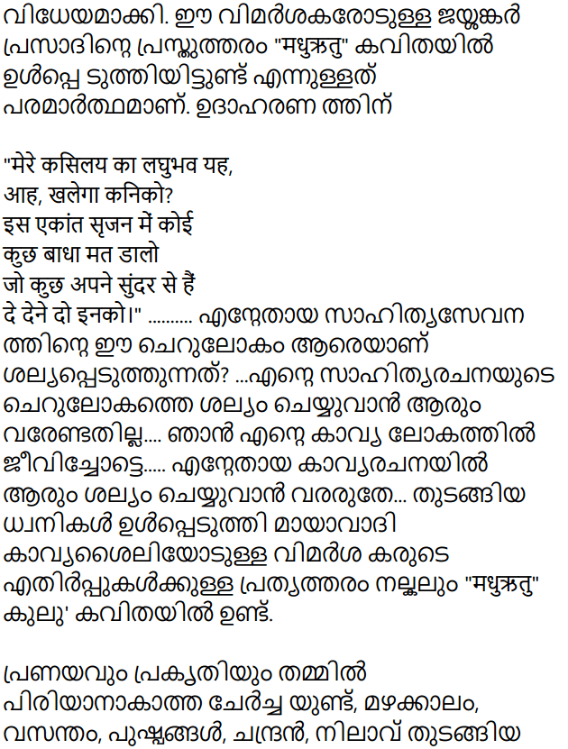 Plus One Hindi Textbook Answers Unit 1 Chapter 2 मधुऋतु 11