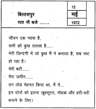 Plus Two Hindi Textbook Answers Unit 3 Chapter 1 ज़मीन एक स्लेट का नाम है। (आत्मकथा) Q3