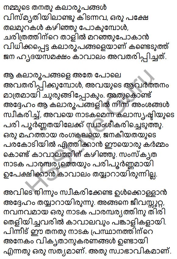 Agnivarnante Kalukal Summary 2
