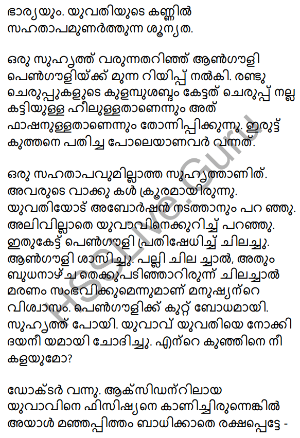 Gauli Janmam Summary 4