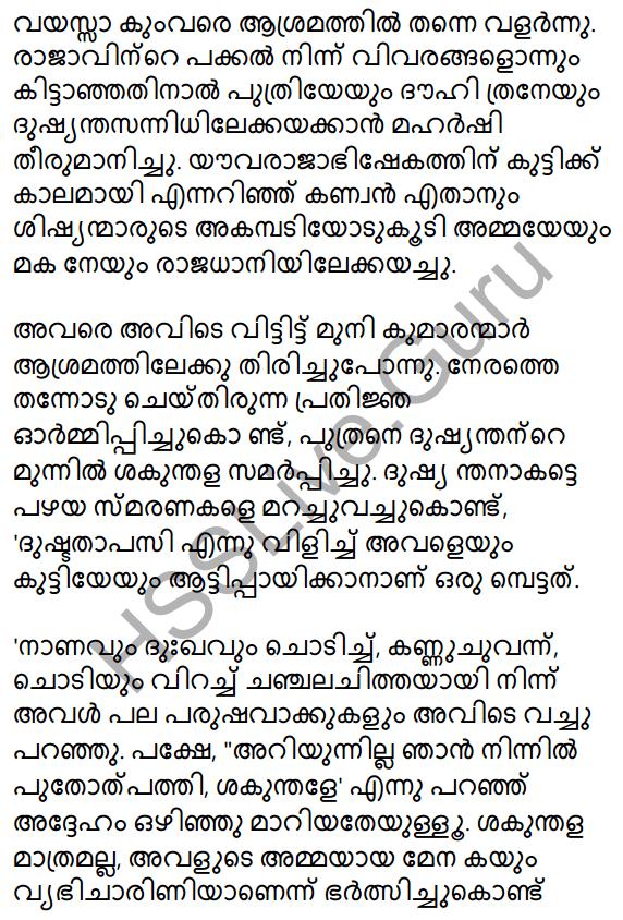 Kannadi Kanmolavum Summary 12