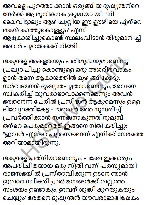 Kannadi Kanmolavum Summary 13