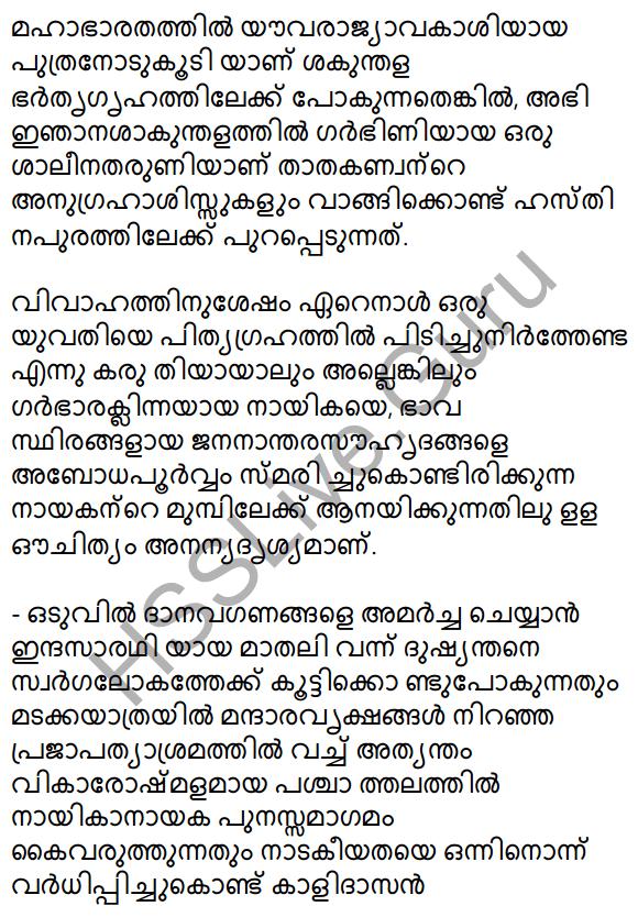 Kannadi Kanmolavum Summary 17