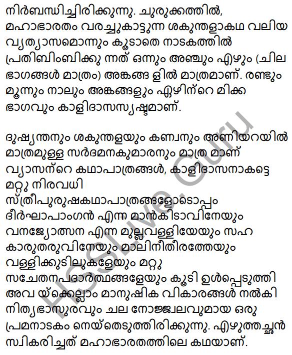 Kannadi Kanmolavum Summary 18
