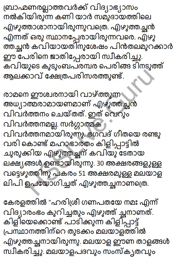Kannadi Kanmolavum Summary 5