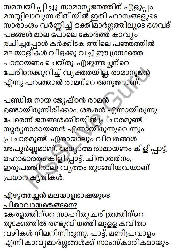 Kannadi Kanmolavum Summary 6