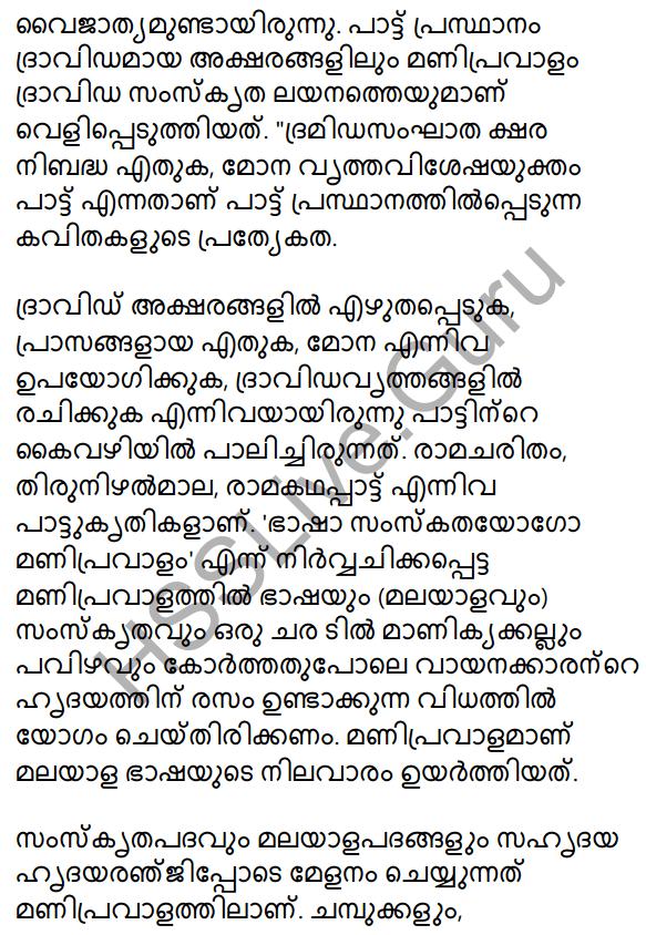 Kannadi Kanmolavum Summary 7