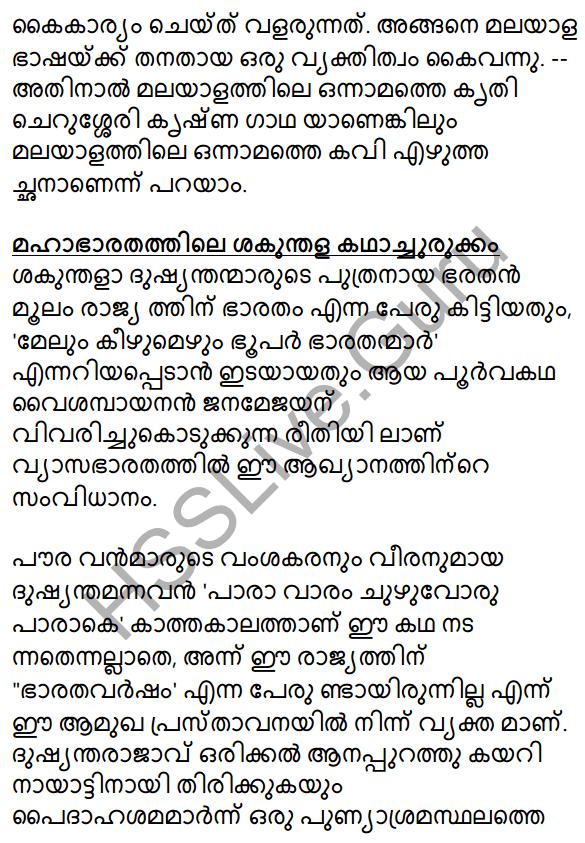Kannadi Kanmolavum Summary 9