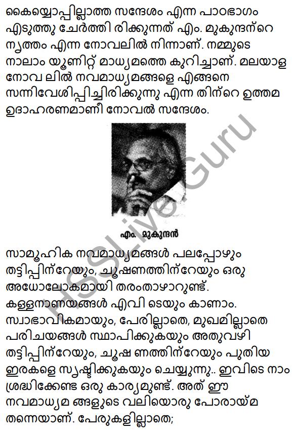 Kayyoppillatha Sandesam Summary 1