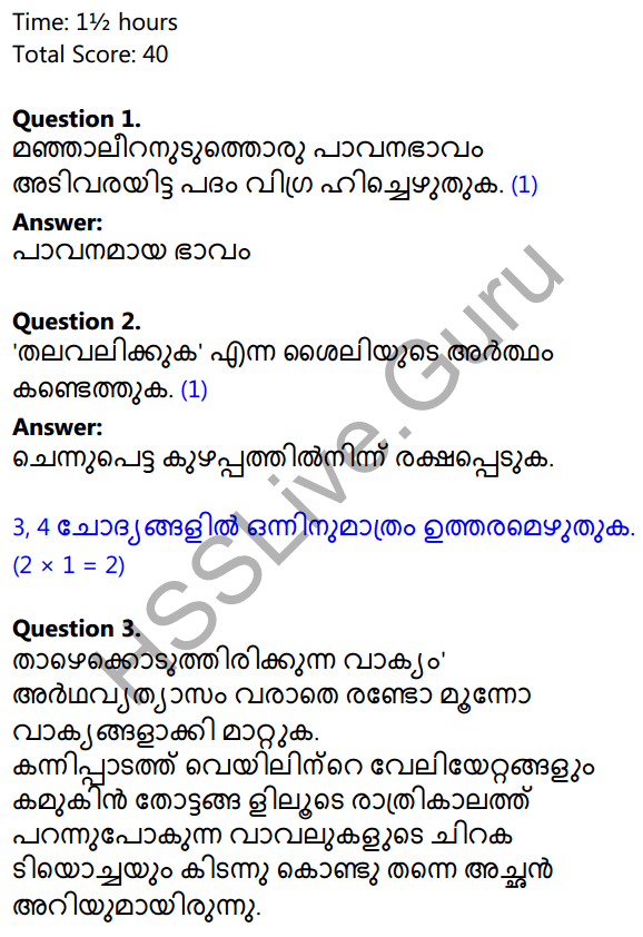 Kerala SSLC Malayalam Model Question Paper 1 (Adisthana Padavali) 1