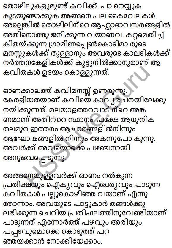 Kerala SSLC Malayalam Model Question Paper 1 (Adisthana Padavali) 12